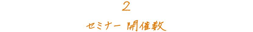 2.セミナー開催数